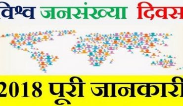 World Population Day (11 July) Special