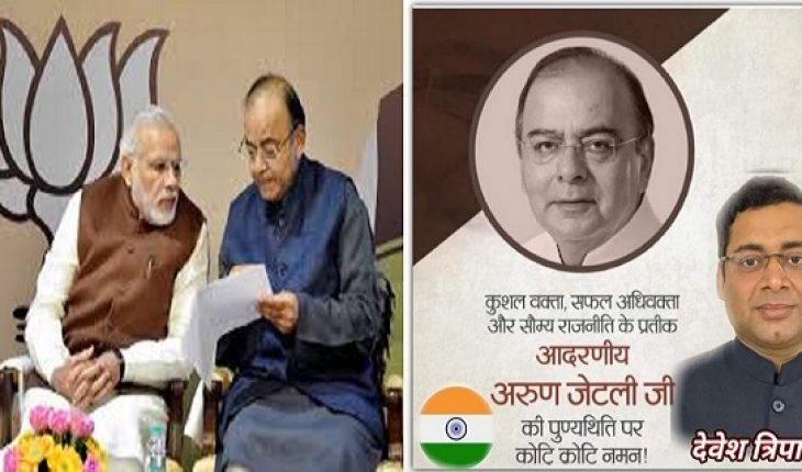 Everyone paid tribute to the former finance minister on his first death anniversary, from Prime Minister of India to Sr.Counsel Devesh tripathy;Union of India @ Bombay High Court & Supreme Court. Free Thinker,Reformist,Environmentalist,President Lok Shakti,Inclusive & Punarnava Foundation