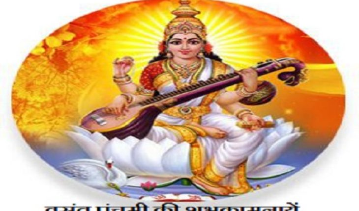 Prime Minister wishes countrymen on Basant Panchami